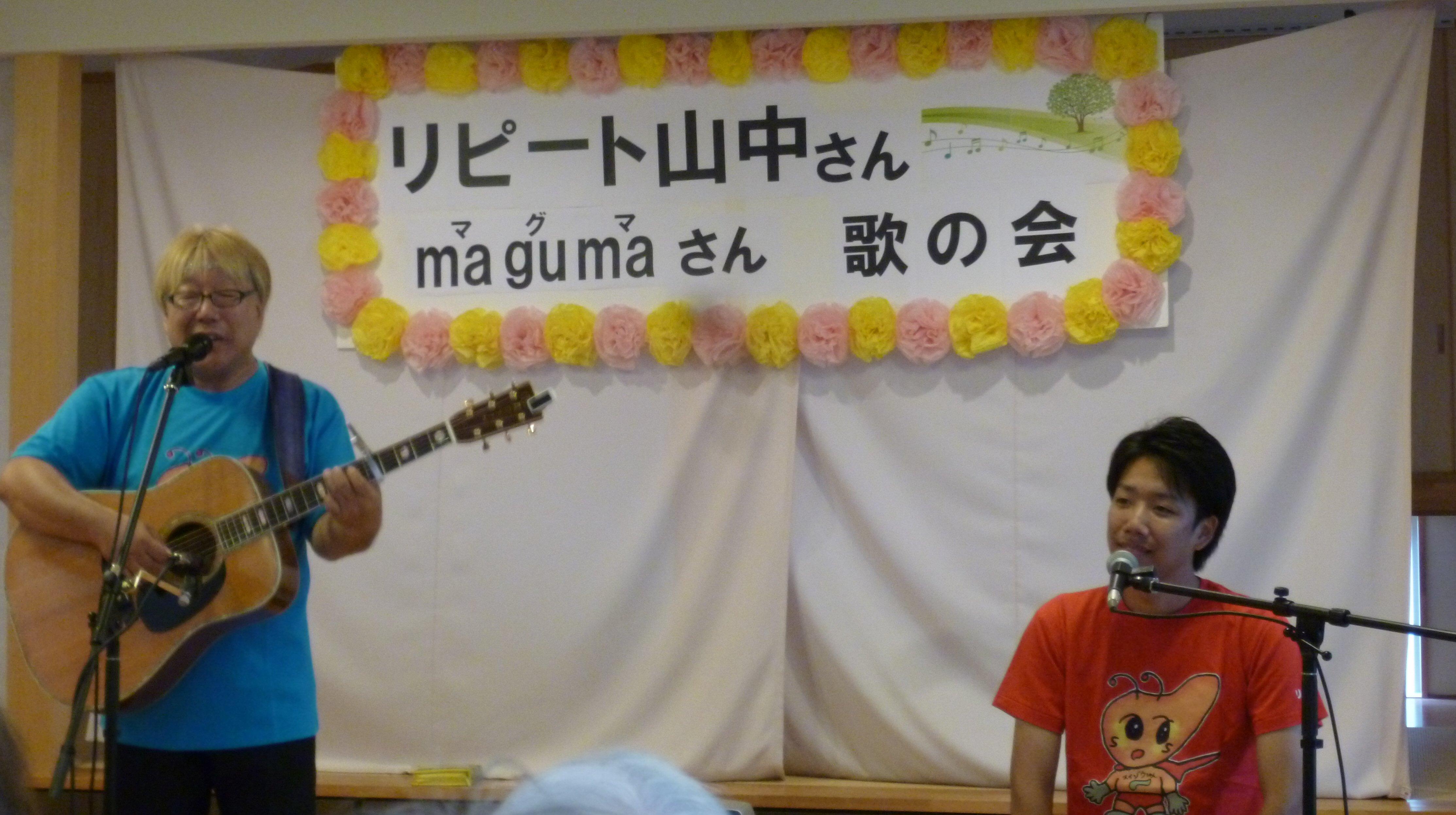 リピート山中さん・マグマさんコンサート1
